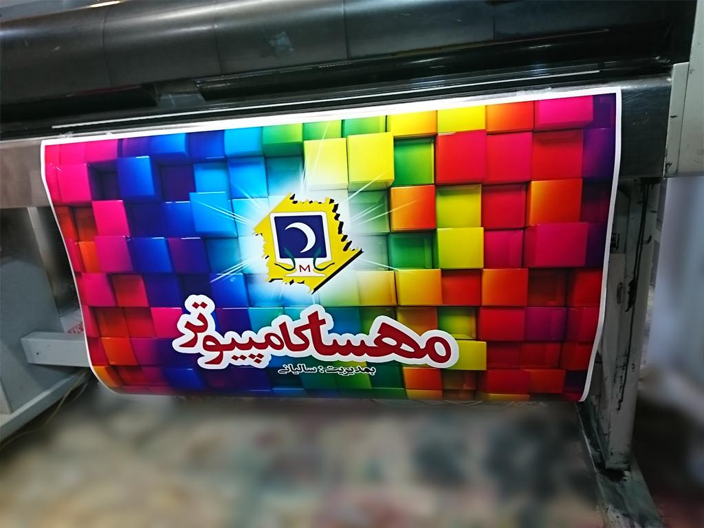 01-banner-mahsa